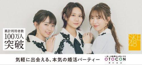 SKEの3メンバー