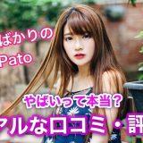 美女多いギャラ飲みアプリpato(パト)の口コミ・評判!やばいって本当?
