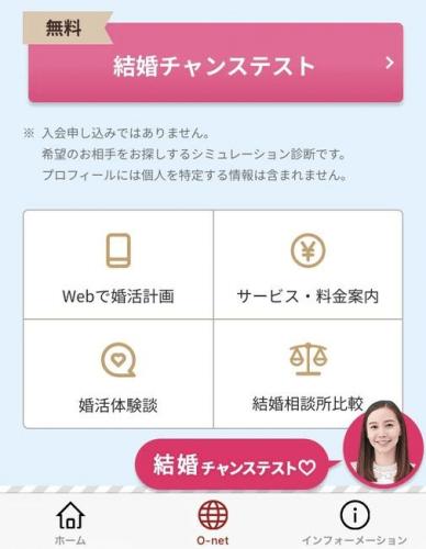 楽天オーネットのアプリで無料診断!