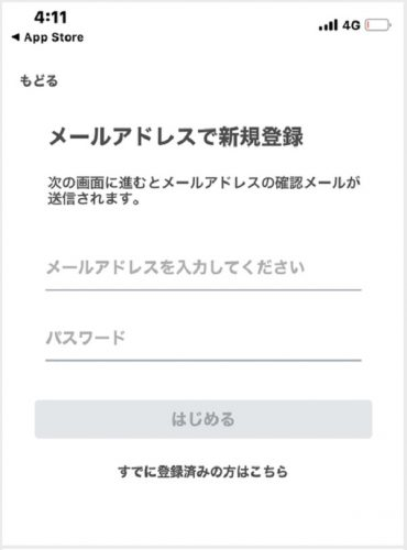 SILKの登録方法2