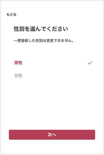 SILKの登録方法6