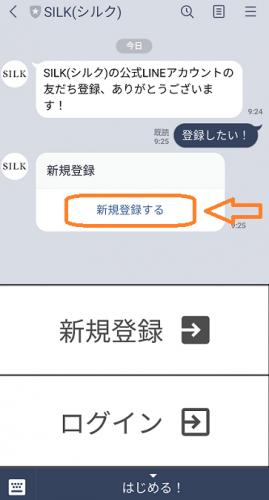 SILK登録方法③