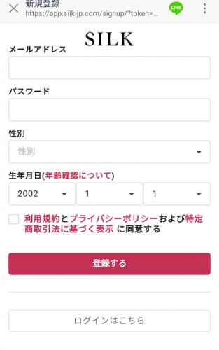 SILK登録方法④