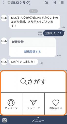 SILKログイン画面