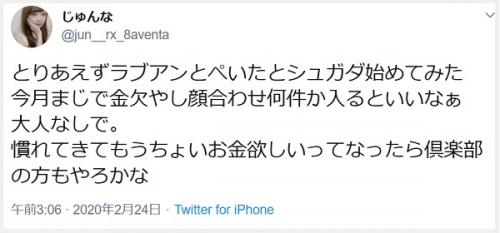 ラブアン(LOVE&)の良い口コミ・評判・体験談