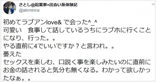 ラブアンの(LOVE&)悪い口コミ・評判・体験談