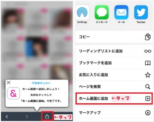ラブアン(LOVE&)のログイン画面をホーム画面に追加する方法
