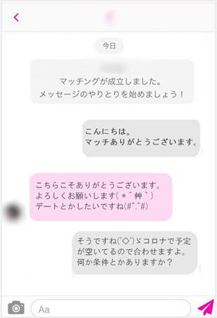 ラブアン(LOVE&)でメッセージを送ってみた!