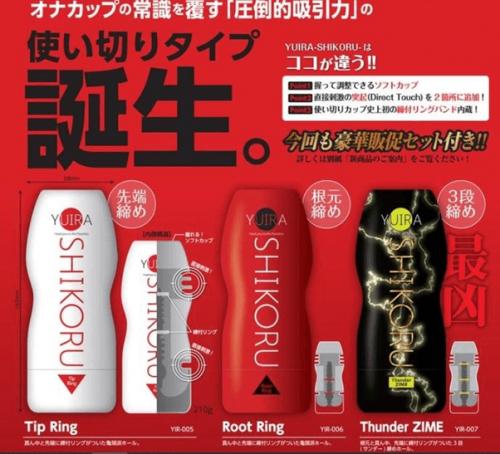 カップタイプオナホ第1位:YUIRA-SHIKORU- TipRing