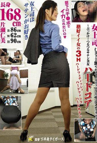 女上司仁美さんの艶やかスーツとツルてろサテンブラウス