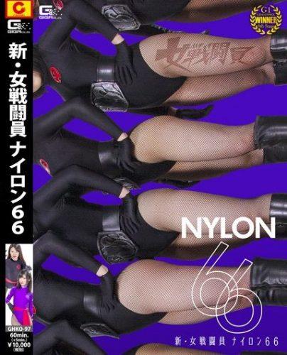 ナイロン66