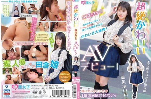 塩美あいり-AV