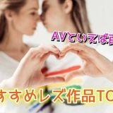 AVといえば百合!オススメのレズビアン作品TOP5