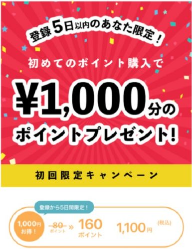 Jメール‐5日間登録キャンペーン