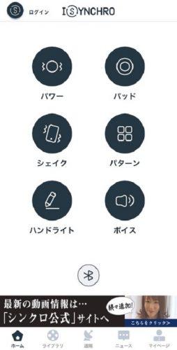 syinkuro-onaho-ru-tukaikata